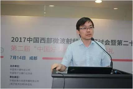 资深射频专家,兴森科技射频实验室主任,曾主编《ads2008射频电路设计